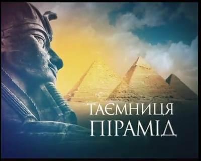 Тайны пирамид. Интер
