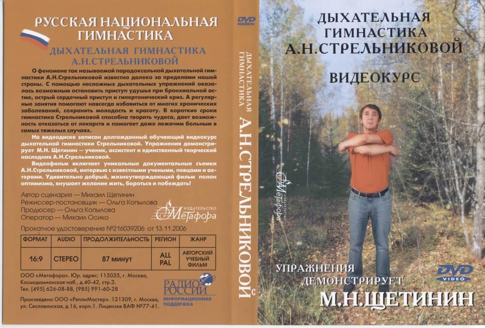 Дыхательная гимнастика Стрельниковой. Видеокурс / DVDRip