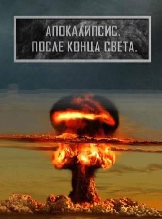 Апокалипсис / После конца света (SATRip)