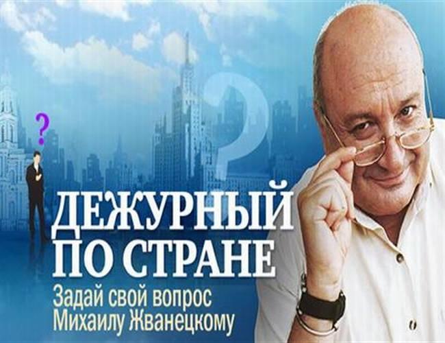 М.М. Жванецкий. Дежурный по стране (04.03.2013) + предыдущие выпуски за 2013 год