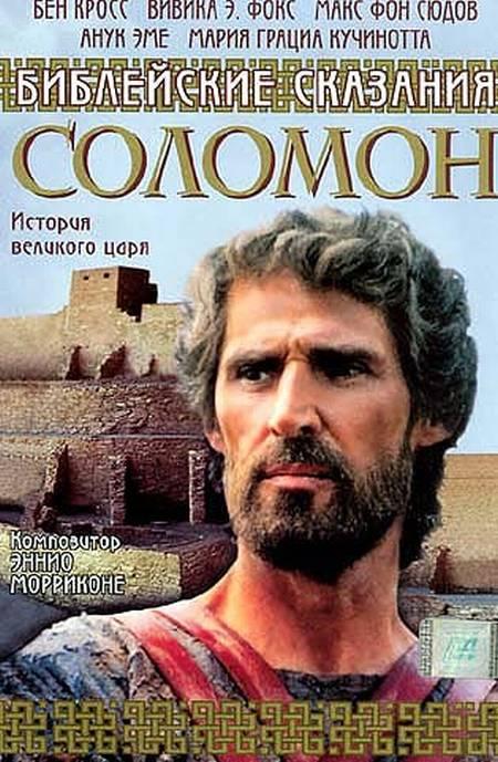 Библейские сказания Соломон / The Bible: Solomon