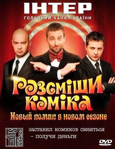 Рассмеши комика / Розсміши коміка (2012) 3 сезон