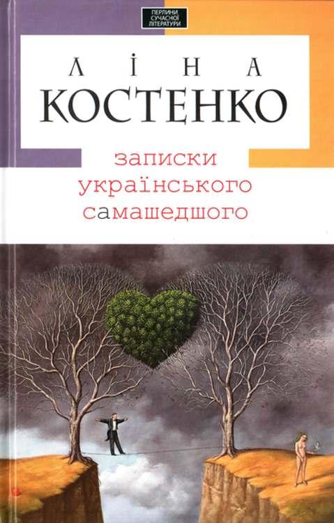 Записки украинского самашедшего (PDF) 2010