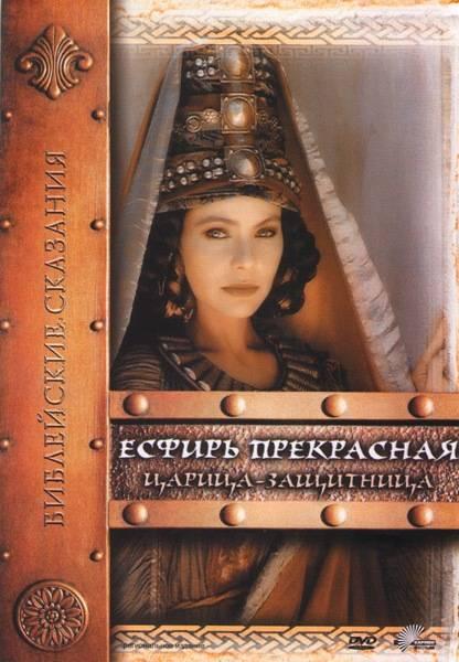 Библейские сказания: Есфирь / The Bible Esther