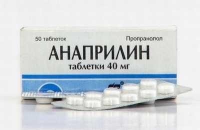 Анаприлин (пропранолол) - лекарство от гипертонии группы бета-блокаторов