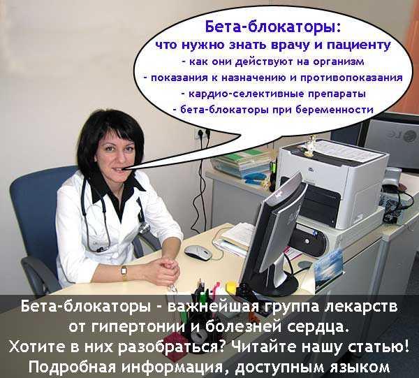 Бета-блокаторы - лекарства для лечения гипертонии