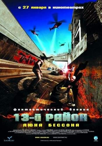 13-й район / Banlieue 13 (2007)