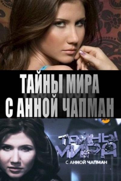 Тайны мира с Анной Чапман (2011-2012), 46-60 выпуск