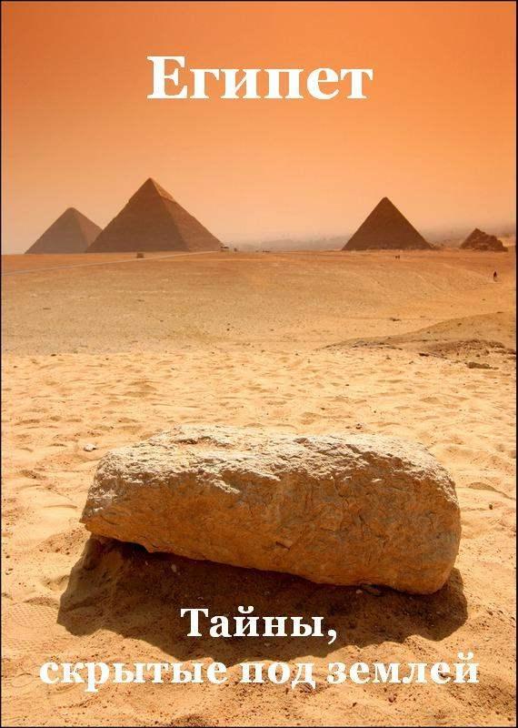 Египет. Тайны, скрытые под землей / Egypt: What lies beneath (2011)