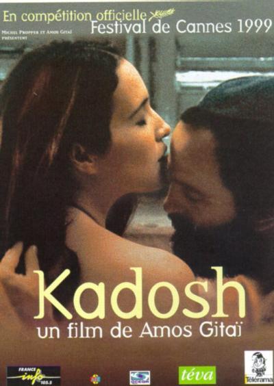Кадош / Kadosh (1999)