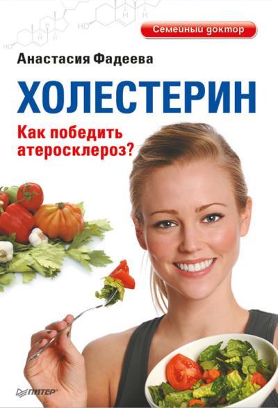 Анастасия Фадеева. Как победить атеросклероз? (2012)
