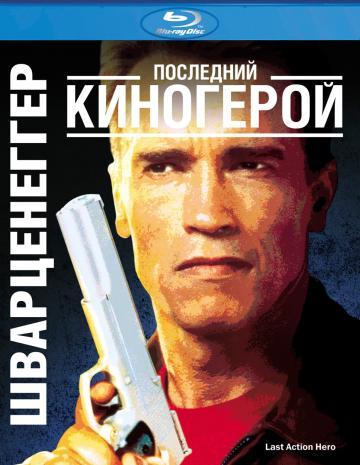 Последний киногерой / Last Action Hero (1993)