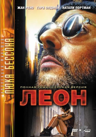 Леон / Leon (1994)
