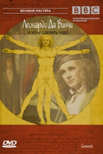 Леонардо Да Винчи. Я хочу сделать чудо (2003)