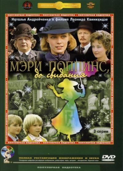 Мэри Поппинс, до свидания (1983)