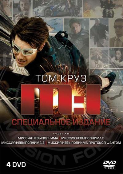 Миссия: невыполнима / Mission: Impossible (1996 - 2011), все 4 серии
