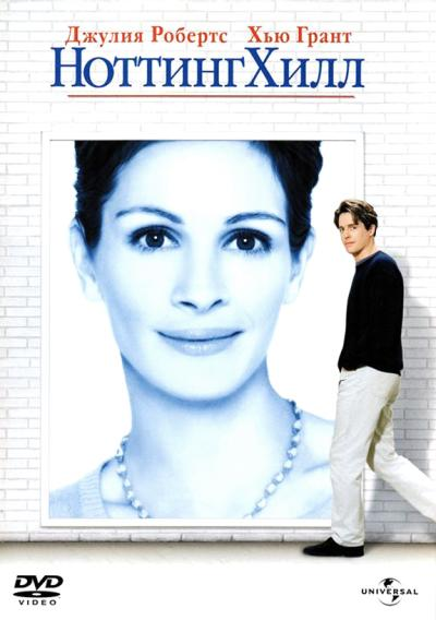 Ноттинг Хилл / Notting Hill (1999)