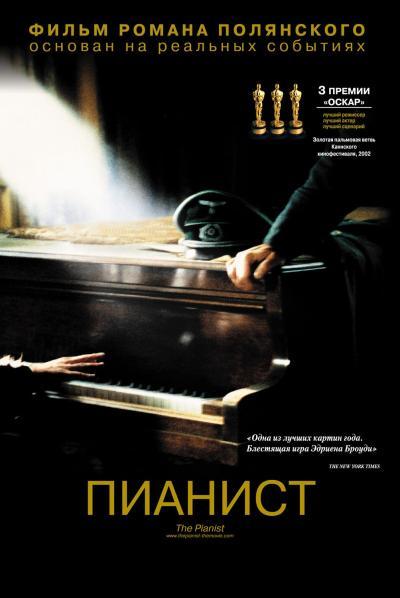 Пианист / The Pianist (2002)