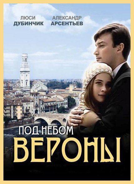 Под небом Вероны (2005) [сериал]