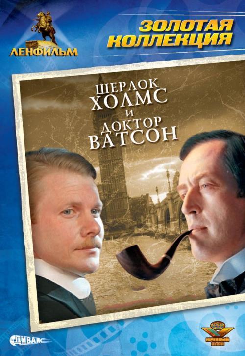 Шерлок Холмс и доктор Ватсон (1979 - 1986), все серии