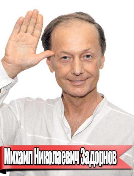 Михаил Задорнов концерты (2007 - 2009)