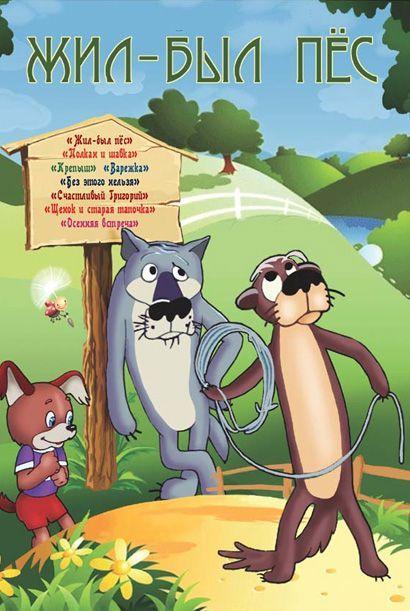 Мультфильм «Жил-был пес» (1982)