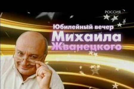 Юбилейный вечер Михаила Жванецкого (2009)
