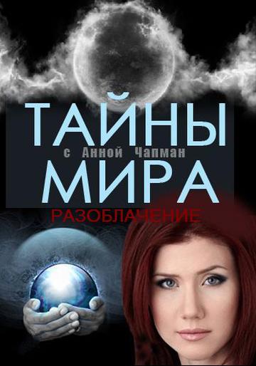 Тайны мира с Анной Чапман. Разоблачение (январь - март 2013 г.), все выпуски