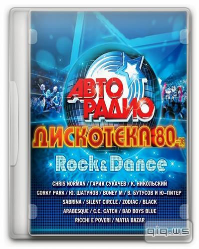 Авторадио: Дискотека 80-х / 11 фестиваль (31.12.2012)