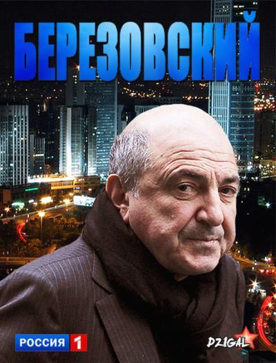 Березовский (2012). Фильм-расследование Андрея Кондрашова