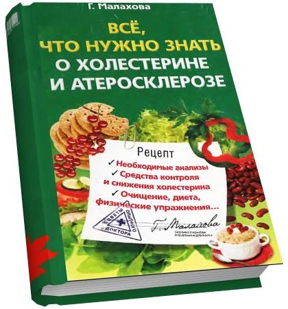 Г.Малахова - Всё, что нужно знать о холестерине и атеросклерозе (2011)