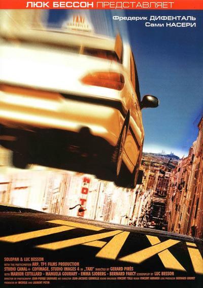 Такси / Taxi (1998 - 2007), все 4 серии