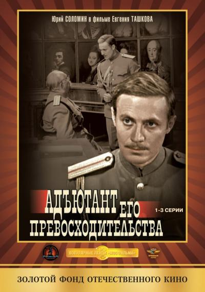 Адъютант его превосходительства (1969) (мини-сериал)