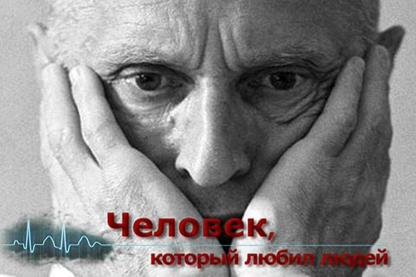 Бойтесь попасть в плен к врачам (Н.М. Амосов)
