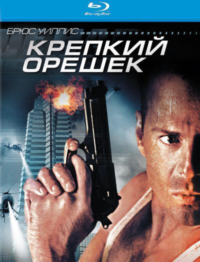 Крепкий орешек / Die Hard (1988 - 2013), все 5 серий