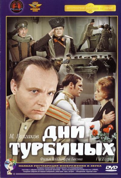 Дни Турбиных (1976) - сериал