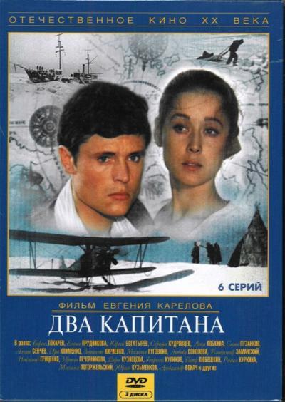 Два капитана (1976) - сериал
