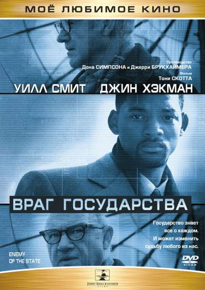 Враг государства / Enemy of the State (1998)