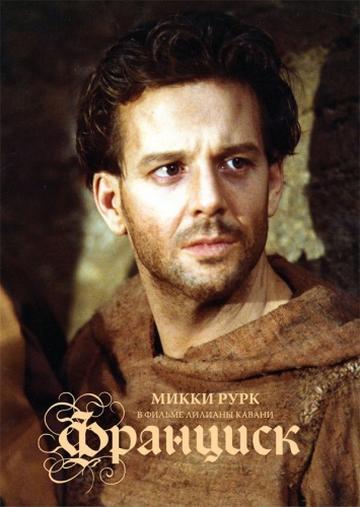 Франциск / Francesco (1989)