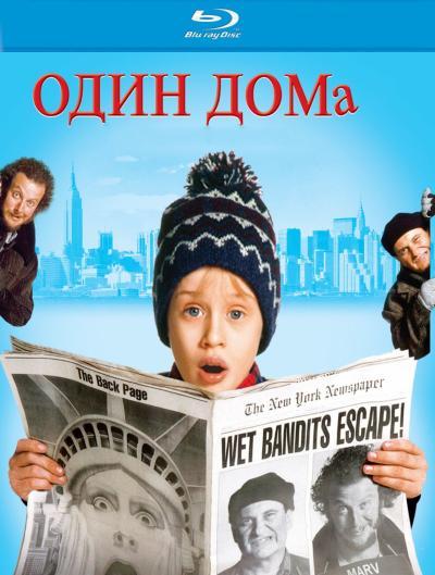 Один дома / Home Alone (1990 - 2012), все 6 серий