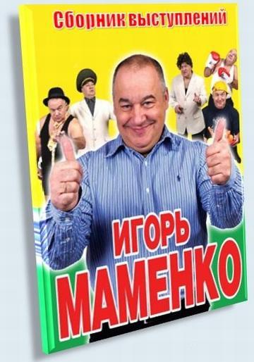 Юбилей Игоря Маменко 2012 (полностью)