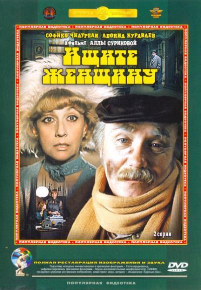 Ищите женщину (1982)