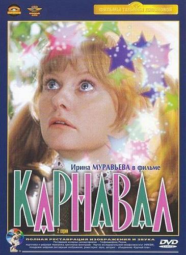 Карнавал (1981)
