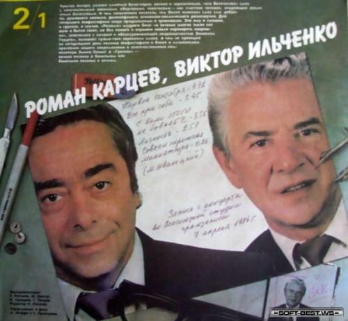 Выступления и концерты Романа Карцева и Виктора Ильченко (1975 - 2012)