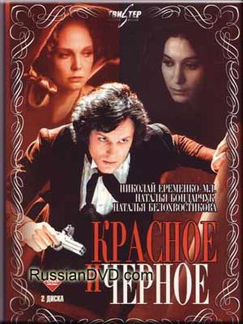 Красное и черное (1976) - сериал