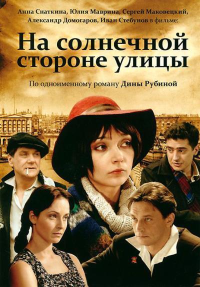 На солнечной стороне улицы (2011) - сериал