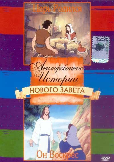 Анимированные истории Нового Завета / Animated Stories from the New Testament (2005) - мультсериал