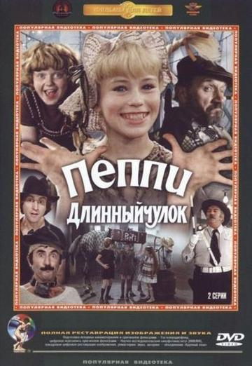 Пеппи Длинный чулок (1984)