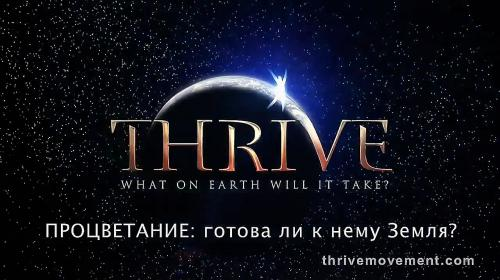 ПРОЦВЕТАНИЕ - Как это сделать на Земле / THRIVE: What on Earth will it take? (2012)