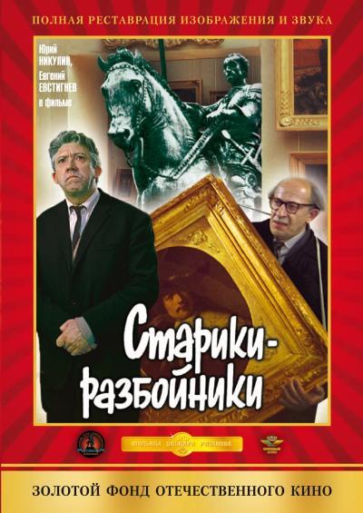 Старики-разбойники (1971)
